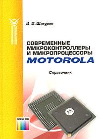 Современные микроконтроллеры и микропроцессоры Motorola. Справочник