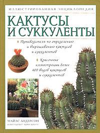 Кактусы и суккуленты. Иллюстрированная энциклопедия