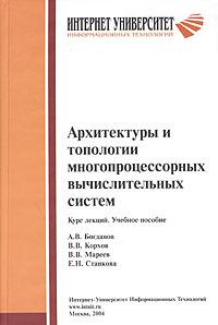 Архитектуры и топологии многопроцессорных вычислительных систем. Курс лекций