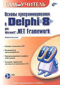 Основы программирования в Delphi 8 для Microsoft. NET Framework. Самоучитель (+ CD-ROM)