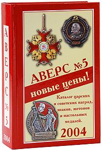 Аверс №5. Каталог царских и советских наград, знаков, жетонов и настольных медалей. Том 1