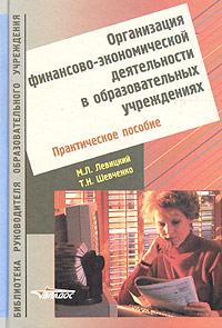 Организация финансово-экономической деятельности в образовательных учреждениях. Практическое пособие