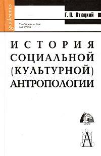 История социальной (культурной) антропологии