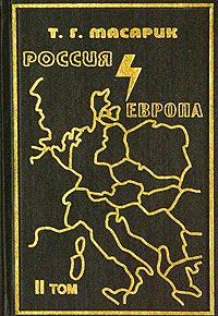 Россия и Европа. Эссе о духовных течениях в России. Том 2