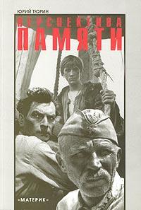 Перспектива памяти: Кино, история, литература