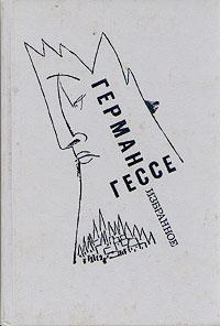 Герман Гессе. Избранное