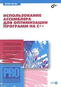 Использование ассемблера для оптимизации программ на С++ (+ CD-ROM)