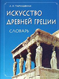 Искусство Древней Греции. Словарь