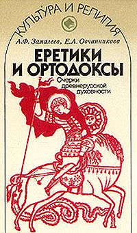 Еретики и ортодоксы. Очерки древнерусской духовности