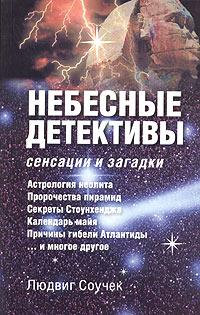 Zakazat.ru Небесные детективы: сенсации и загадки. Людвиг Соучек