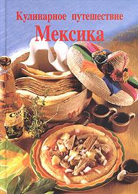 Кулинарное путешествие. Мексика ( 5-322-00226-X, 5-322-00225-1, 3-89393-190-2 )