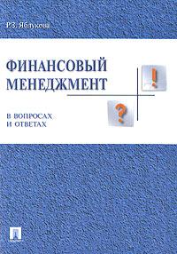 Финансовый менеджмент в вопросах и ответах