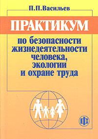 Практикум по безопасности жизнедеятельности человека, экологии и охране труда