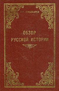 Обзор русской истории