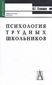 Психология трудных школьников ( 5-8291-0425-3, 5-902358-19-1 )