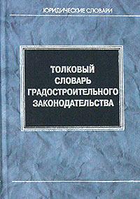 Толковый словарь градостроительного законодательства