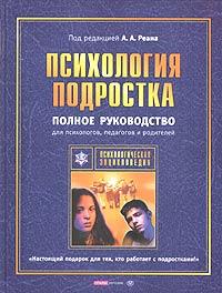 Психология подростка. Полное руководство ( 5-93878-087-Х )