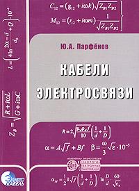 Кабели электросвязи ( 5-88405-053-4 )