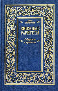 Книжные раритеты. Собиратели и хранители