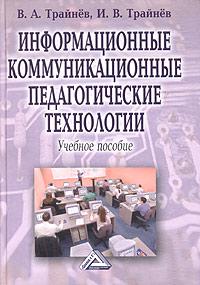 Информационные коммуникационные педагогические технологии (обобщения и рекомендации)