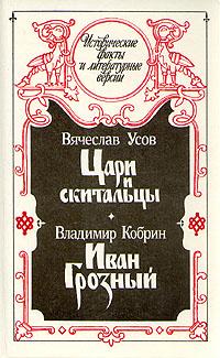 Цари и скитальцы. Иван Грозный