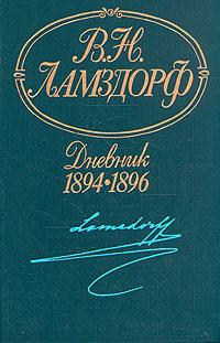 В. Н. Ламздорф. Дневник. 1894-1896