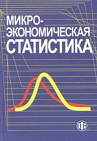 Микроэкономическая статистика. Учебник