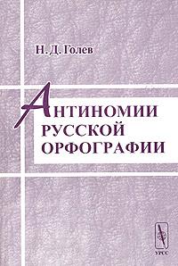Антиномии русской орфографии