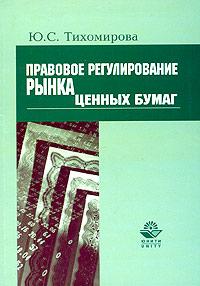 Ю. С. Тихомирова Правовое регулирование рынка ценных бумаг