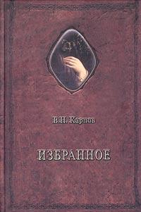 В. Н. Карпов В. Н. Карпов. Избранное