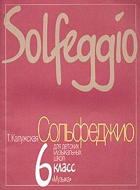 Сольфеджио. 6 класс