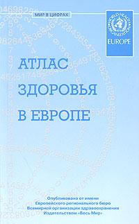 Атлас здоровья в Европе ( 5-7777-0288-0 )