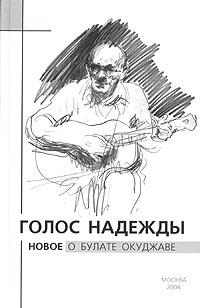 Голос надежды. Новое о Булате Окуджаве. Альманах, №1, 2004