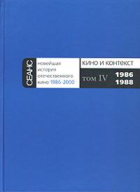 Новейшая история отечественного кино. 1986-2000. В 7 томах. Часть 2. Кино и контекст. Том 4. 1986-1988