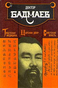 Zakazat.ru Тибетская медицина. Царский двор. Советская власть. Доктор Бадмаев