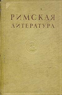 Римская литература в избранных переводах
