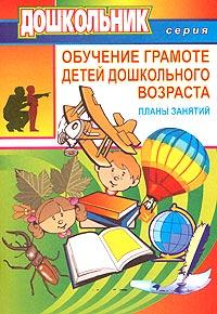 Обучение грамоте детей дошкольного возраста (планы занятий)