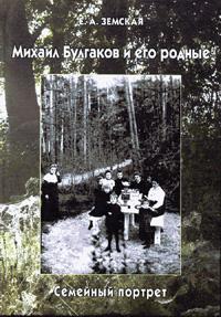 Михаил Булгаков и его родные. Семейный портрет