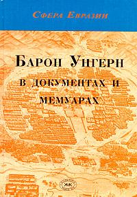 Барон Унгерн в документах и мемуарах