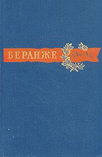 Пьер Жан Беранже. Сочинения. 1780-1857