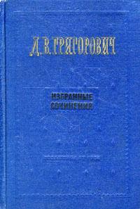 Д. В. Григорович. Избранные сочинения