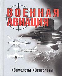 Военная авиация. Самолеты. Вертолеты ( 985-438-908-1 )
