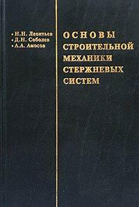Основы строительной механики стержневых систем. Учебник