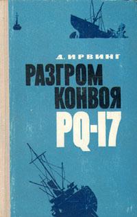 Разгром конвоя PQ-17