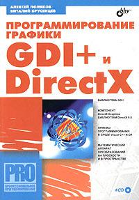 Программирование графики: GDI+ и DirectX (+ CD-ROM) ( 5-94157-504-1 )
