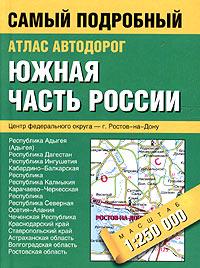 Атлас автодорог. Южная часть России ( 5-271-08274-1, 5-17-022984-4, 5-287-00174-6 )