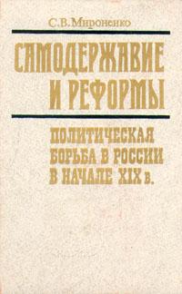 Самодержавие и реформы. Политическая борьба в России в начале XIX в