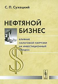 Нефтяной бизнес. Влияние налоговой нагрузки на инвестиционный процесс