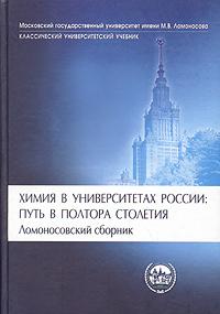 Химия в университетах России: путь в полтора столетия