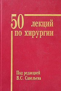 50 лекций по хирургии